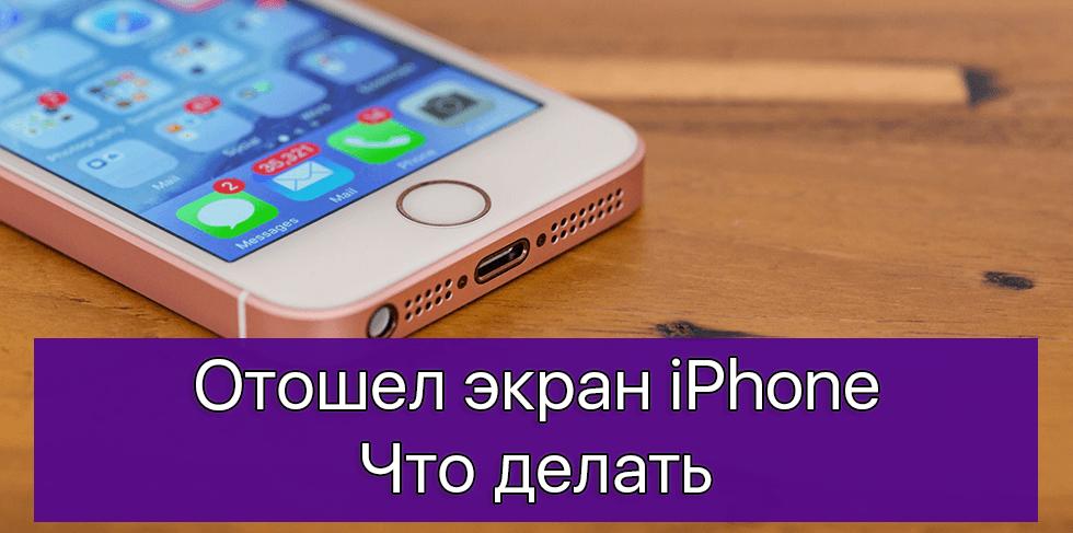 Отошел экран iPhone — что делать