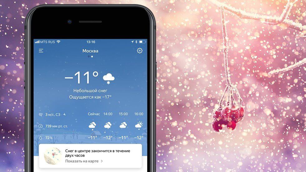Как получать уведомления о снегопадах и резких изменениях погоды на iPhone